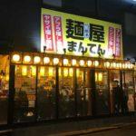 【麺屋まんてん】名古屋駅そば二郎系ラーメン屋の新店!【深夜営業】