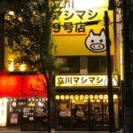 【立川マシマシ9号店】名駅そばの二郎系インスパイアの名店に行ってきた!