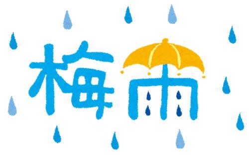 今年の梅雨明け