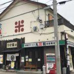 【魚介豚骨】名古屋が誇る名店・つけ麺丸和【春田】