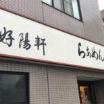 【昭和区桜山】好陽軒でメンマ大量のラーメンを堪能!【好来系】