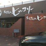 【名東区】噂のハンバーグ店おとなのヒッコリーに行ってきた!