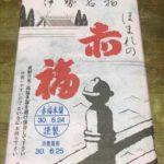 【冷やし祭り】赤福氷