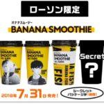 BANANA FISHとローソンのコラボ商品バナナスムージー!